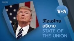 วีโอเอไทยอธิบาย 'State of the Union 2020'