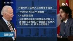 白宫要义: 白宫回应澳洲取消一带一路项目