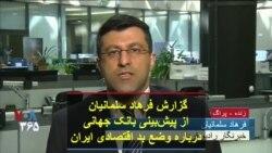 گزارش فرهاد سلمانیان از پیشبینی بانک جهانی درباره وضع بد اقتصادی ایران