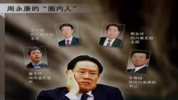 媒体观察:从周永康的裙带党看中共反腐的艰巨性