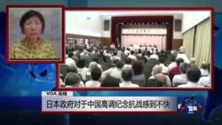 VOA连线:日本政府对于中国高调纪念抗战感到不快