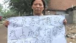 中国法院判决10名截访人员非法拘禁罪成立