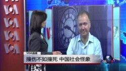 VOA连线:撞伤不如撞死,中国社会怪象
