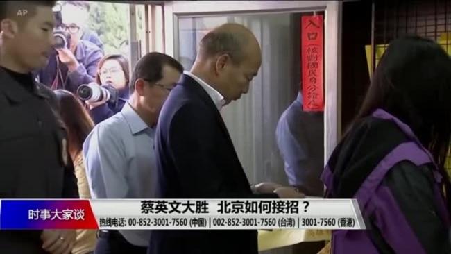 时事大家谈:蔡英文大胜,北京如何接招?