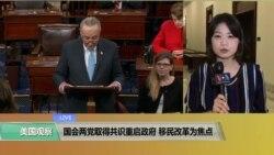 VOA连线(李逸华):国会两党取得共识重启政府,移民改革为焦点