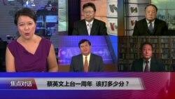 焦点对话:蔡英文上台一周年,该打多少分?