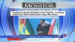 نگاهی به مطبوعات: روابط ایران و ترکیه و چالش های داخلی رییس جمهوری ایران