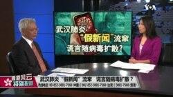 """香港风云:武汉肺炎""""假新闻""""流窜 谎言随病毒扩散?"""