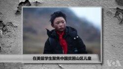 在美留学生聚焦中国贫困山区儿童