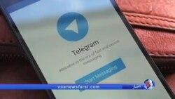 تلگرام: درخواست مقامات ایران برای جاسوسی از شهروندان را رد کردیم