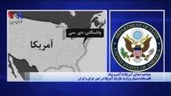 واشنگتن به دنبال ایجاد یک ائتلاف بین المللی برای حمایت از حقوق مردم ایران است