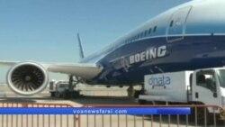 ایران: مدیران بوئینگ در تهران پیشنهاد فروش سه مدل هواپیما دادند