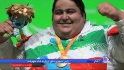 روز پرشکوه ایران در پارالمپیک با دو مدال طلا و رکوردشکنی