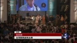 VOA连线:美丽岛事件对于台湾政治民主的影响