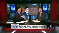 """媒体观察: """"红通""""人阎永明新西兰交巨额罚款,中国分羹"""
