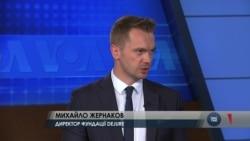 Коли запрацює антикорупційний суд і на якій стадії судова реформа – інтерв'ю з Михайлом Жернаковим. Відео