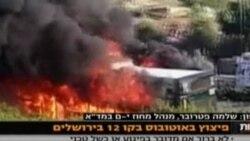 Explosión en Jerusalén deja 15 heridos