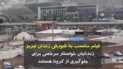 کرونا در ایران | فیلم منتسب به شورش زندان تبریز؛ زندانیان خواستار مرخصی برای جلوگیری از کرونا هستند