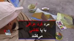 مرد کُرد عراقی با پا نقاشی میکشد