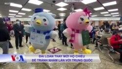 Đài Loan thay mới hộ chiếu để tránh nhầm lẫn với Trung Quốc