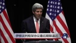 伊核谈判框架协议最后期限逼近