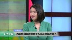 时事看台: 西方如何看待中共19大与中国政治