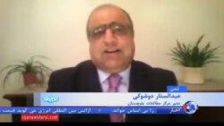 مدیر مرکز مطالعات بلوچستان: پیوستن افرادی از داخل ایران به داعش دور از ذهن نیست