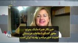 خبرنگار همراه مایک پمپئو: محور گفتگو با مقامات عربستان امنیت خاورمیانه و تهدید ایران است