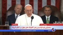 سخنرانی پاپ فرانسیس رهبر کاتولیک های جهان در کنگره آمریکا