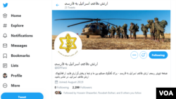 Screen shot of the Israeli military's new Farsi-language Twitter account, taken on Aug. 30, 2019. The IDF launched the account on Aug. 21.