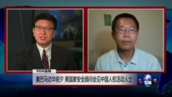 VOA连线滕彪: 奥巴马访华前夕,美国家安全顾问会见中国人权活动人士