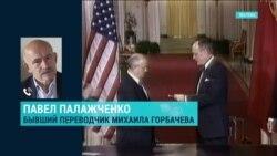 «Буш никогда не позволял по отношению к Горбачеву и нашей стране снисходительности и триумфаторства»