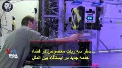 سفر سه ربات مخصوص در فضا؛ خدمه جدید در ایستگاه بین الملل