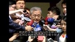 2015-03-31 美國之音視頻新聞:台灣決定申請加入亞投行