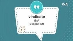 学个词 - vindicate