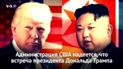 Новости США за 60 секунд – 16 мая 2018 года