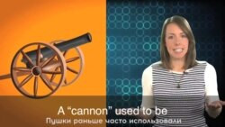«Английский за минуту»: loose cannon