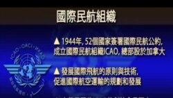 海峡论谈: 奥巴马签署法案支持台湾参与ICAO