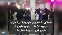 اعتراض دانشجویان علوم پزشکی اصفهان به نبود امکانات برای پیشگیری از شیوع کرونا در بیمارستانها