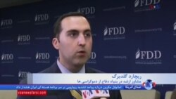 ریچارد گلدبرگ، تحلیلگر آمریکایی: ایالات متحده می تواند جزئیات دزدیهای مقامات ایران را به مردم بگوید