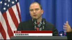 VOA连线:白宫:美人道救援不对ISIL进行地面作战