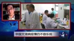 时事大家谈:中国艾滋病疫情仍不容乐观