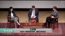 VOA连线(方冰):中国公民社会现状