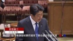 """北韓發射導彈 安倍晉三稱""""不容忍""""(粵語)"""
