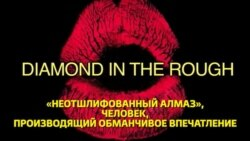 Английский за минуту - diamond in the rough - человек, производящий обманчивое впечатление