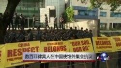数百菲律宾人在中国使馆外集会抗议