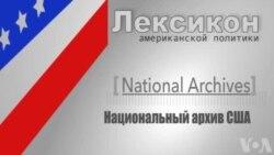 Национальные архивы
