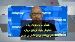 گفتگو با «داکوتا وود» تحلیلگر بنیاد هریتج درباره نقش بریتانیا برای فشار بر ایران