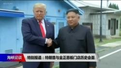 海峡论谈:特别报道:特朗普与金正恩板门店历史会面