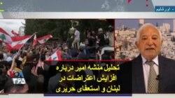 تحلیل منشه امیر درباره افزایش اعتراضات در لبنان و استعفای حریری